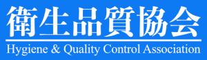 衛生品質協会